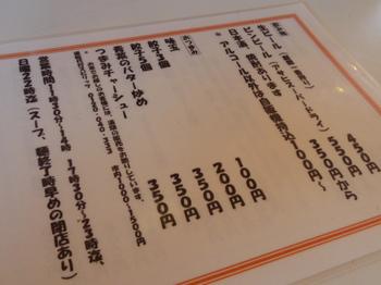 いなば(伊勢原)-メニュー2.JPG