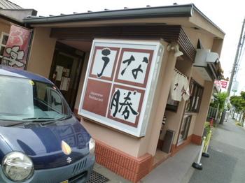 うな勝(平塚).JPG