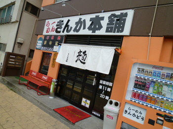 きんか本舗(厚木).JPG