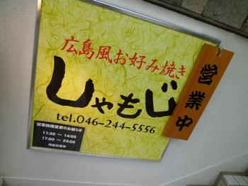 しゃもじ(厚木)1.JPG