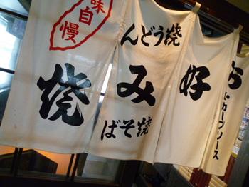 しゃもじ(厚木)2.JPG
