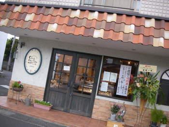せぱまる(平塚)1.JPG