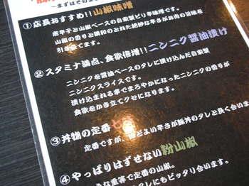 なまらうまいっしょ(厚木)-食べ方.JPG