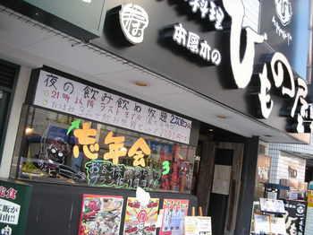 ひもの屋(厚木)1.JPG