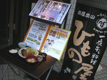 ひもの屋(厚木)2.JPG