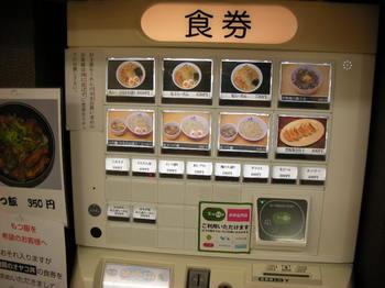 ひるがお(丸の内)-券売機.JPG