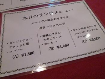 ルシャレー(平塚)-ランチメニュー1.JPG