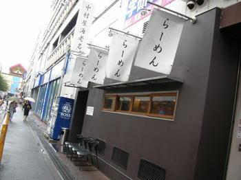 中村屋(海老名)1.JPG