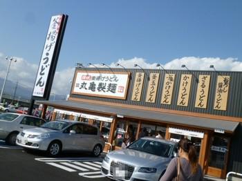 丸亀製麺(厚木).JPG