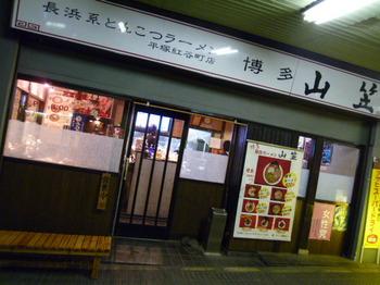 博多山笠(平塚).JPG