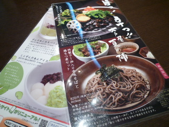 大戸屋(藤沢)-メニュー.JPG