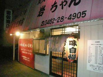 岩ちゃん(厚木).JPG