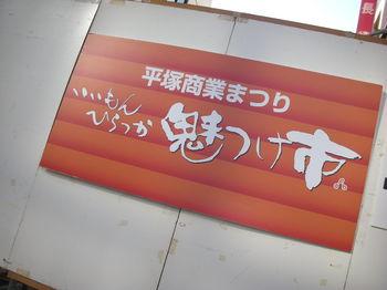 平塚商業まつり(平塚)-いいもん平塚魅つけ市.JPG