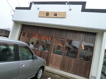 愛斗(平塚).JPG