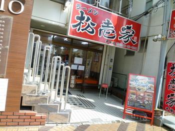松壱家(平塚).JPG
