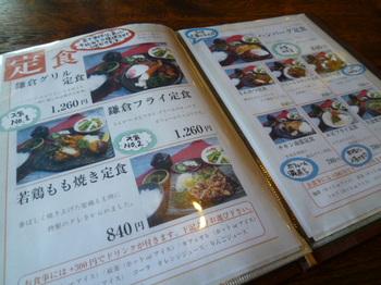 町家カフェ太郎茶屋鎌倉(平塚)-メニュー1.JPG