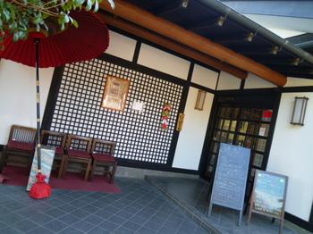 町家カフェ太郎茶屋鎌倉(平塚).JPG