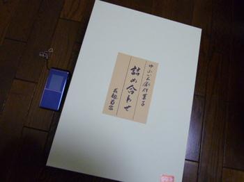 花麹菊家(湯布院)-ゆふいん創作菓子詰め合わせ1.JPG