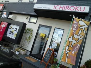 ICHIROKU(平塚).JPG